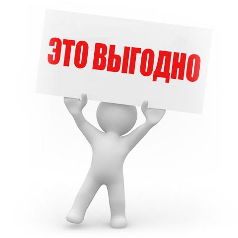 eto_vygodno